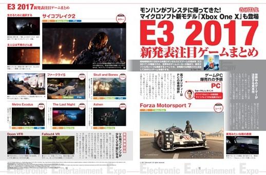 モンハンがプレステに帰ってきた!/E3 2017新発表注目ゲームまとめ