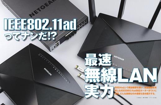 IEEE802.11adってナンだ!?最速無線LANの実力