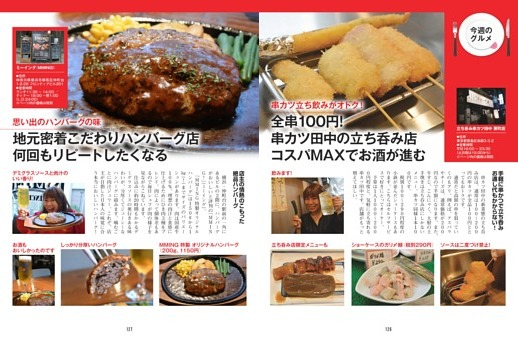 串カツ田中の立ち呑み店がコスパMAX/今週のグルメ
