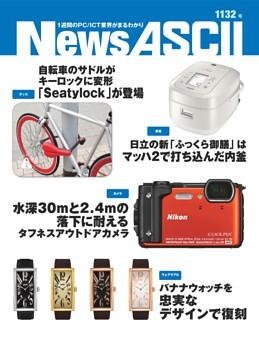 ゲーミングマウスでワイヤレス充電を実現する技術/ASCII.jp News