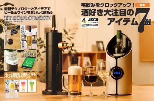 宅飲みをクロックアップ! 酒好き大注目のアイテム7選