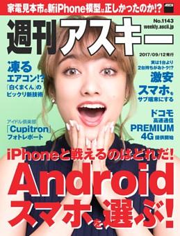 週刊アスキー No.1143(2017年9月12日発行)
