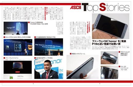 2万円を切った価格で買えるアマゾン「Fire HD 10」/ASCII Top Stories
