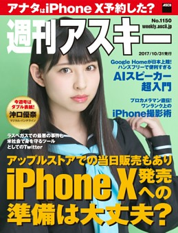 週刊アスキー No.1150(2017年10月31日発行)