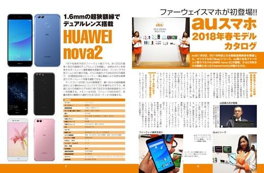 auスマホ2018年春モデルカタログ/ファーウェイスマホが初登場!!