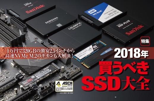 2018年 買うべきSSD大全/1万円で320GBの激安2.5インチ!