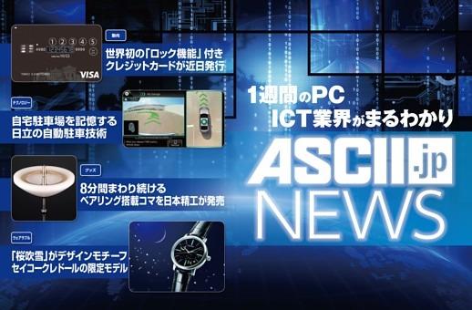 世界初の「ロック機能」付きクレジットカードが近日発行/ASCII.jp News