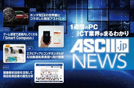 エヌビディアとコンチネンタルがAI自動運転車実現へ向け提携/ASCII.jp News