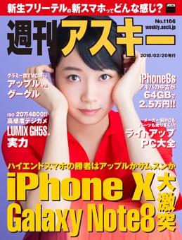 週刊アスキー No.1166(2018年2月20日発行)