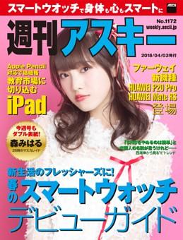週刊アスキー No.1172(2018年4月3日発行)