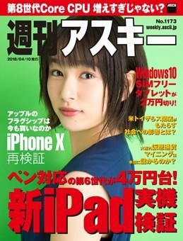 週刊アスキー No.1173(2018年4月10日発行)