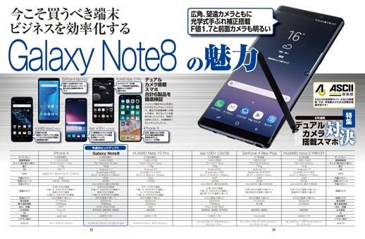 ビジネスを効率化する今こそ買うべき端末 Galaxy Note8