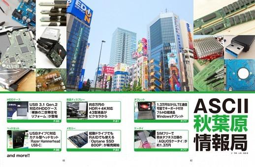1.3万円ながらLTE通信可能でキーボード付きフルHD超液晶Windowsタブレット/アスキー秋葉原情報局