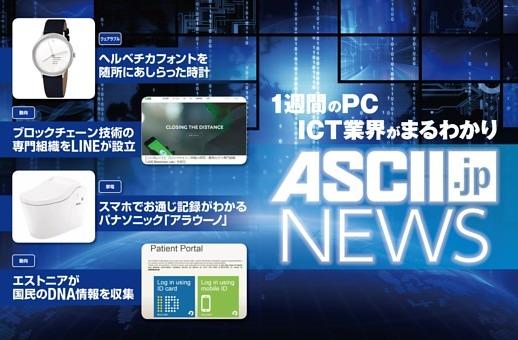 エストニアが国民のDNA情報を収集/ASCII.jp News