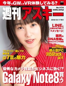 週刊アスキー No.1174(2018年4月17日発行)