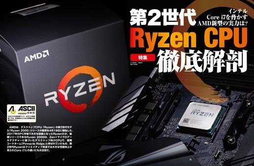 第2世代Ryzen CPU徹底解剖