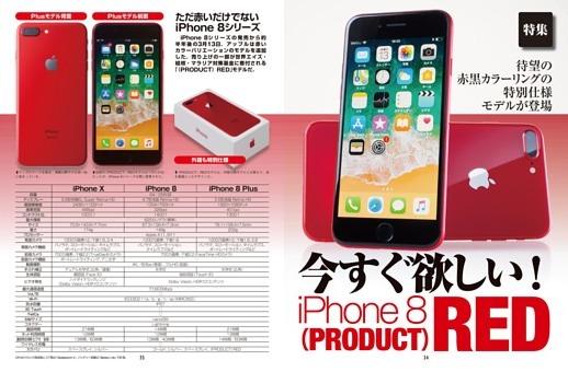今すぐ欲しい! iPhone 8 (PRODUCT)RED
