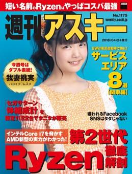 週刊アスキー No.1175(2018年4月24日発行)