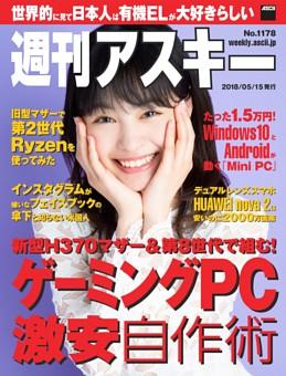 週刊アスキー No.1178(2018年5月15日発行)