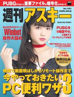 週刊アスキー No.1181(2018年6月5日発行)