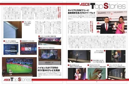 ハイセンスが17万円の65V型4Kテレビを発表/ASCII Top Stories