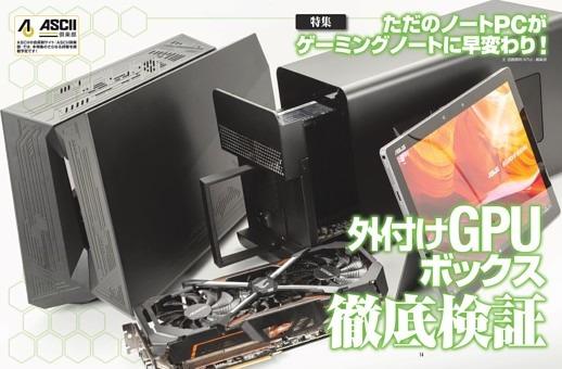 外付けGPUボックス徹底検証/ただのノートPCがゲーミングノートに早変わり!