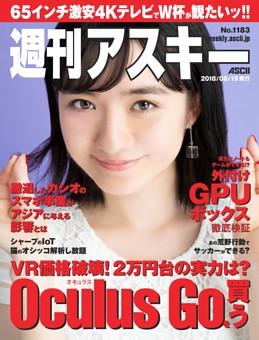 週刊アスキー No.1183(2018年6月19日発行)