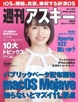 週刊アスキー No.1185(2018年7月3日発行)