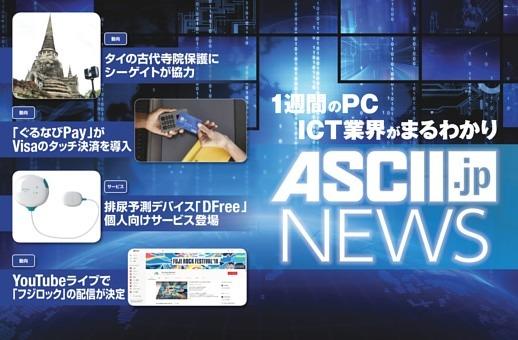 タイの古代寺院保護にシーゲイトが協力/ASCII.jp News