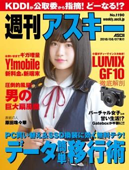週刊アスキー No.1190(2018年8月7日発行)