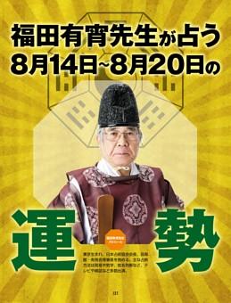 福田有宵先生が占う!今週の運勢/8月14日〜8月20日