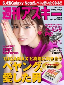週刊アスキー No.1192(2018年8月21日発行)