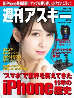 週刊アスキー No.1195(2018年9月11日発行)