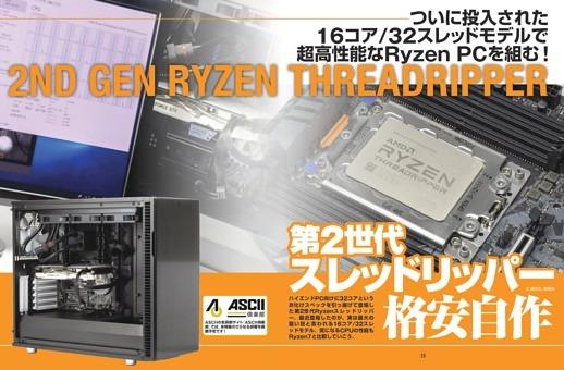 第2世代スレッドリッパー格安自作/16コア/32スレッドモデルで超高性能なRyzen PCを組む!