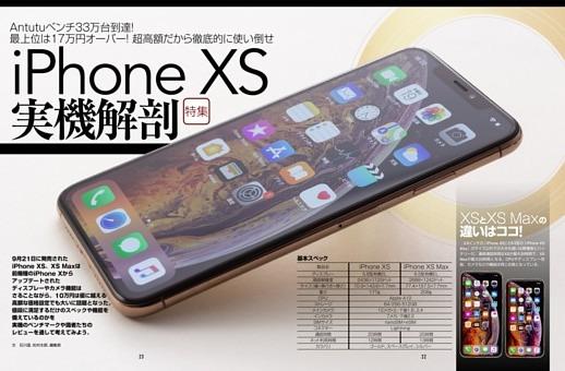 iPhone XS実機解剖/Antutuベンチ33万台到達!