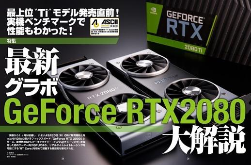 最新グラボ GeForce RTX2080大解説/実機ベンチマークで性能もわかった!