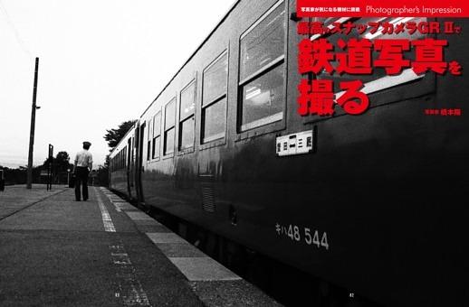 最高のスナップカメラGR IIで鉄道写真を撮る/Photographer's Impression