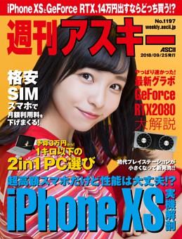 週刊アスキー No.1197(2018年9月25日発行)