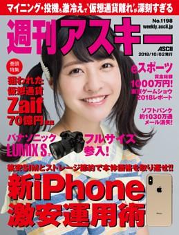 週刊アスキー No.1198(2018年10月2日発行)
