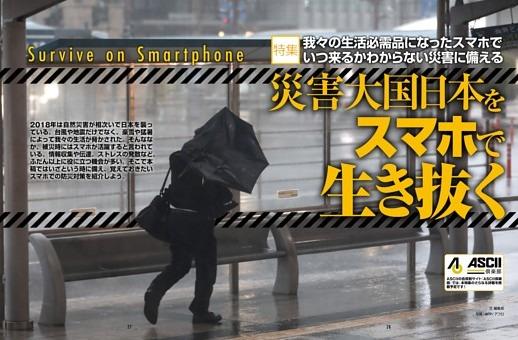 特集 災害大国日本をスマホで生き抜く