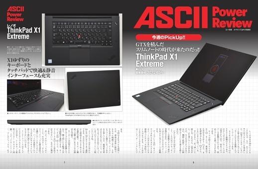 レノボ ThinkPad X1 Extreme/ASCII Power Review
