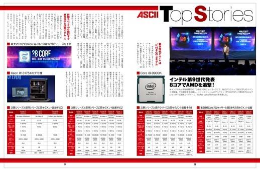 インテル第9世代発表 8コアでAMDを追撃!/ASCII Top Stories