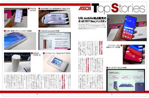 UQ mobile独占販売のオッポ「R17 Neo」ハンズオン/ASCII Top Stories