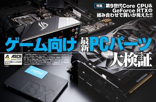 特集 ゲーム向け最新PCパーツ大検証