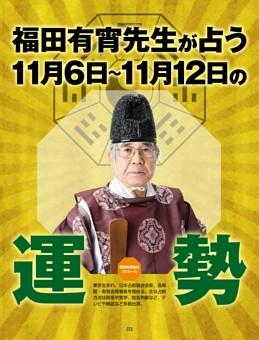 福田有宵先生が占う!今週の運勢/11月6日〜11月12日