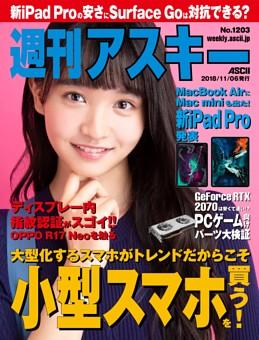 週刊アスキー No.1203(2018年11月6日発行)