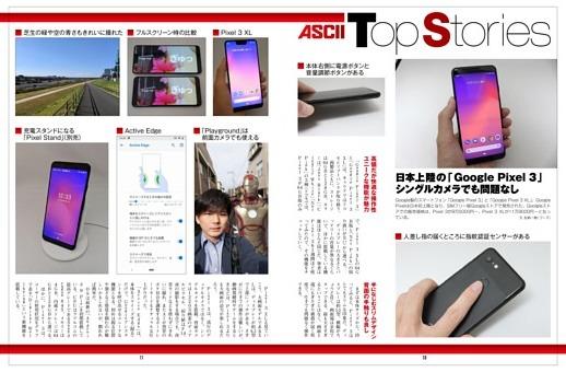 日本上陸の「Google Pixel 3」シングルカメラでも問題なし/ASCII Top Stories
