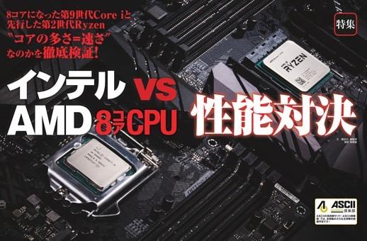 特集 インテル vs AMD 8コアCPU性能対決