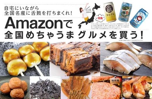 特集 Amazonで全国めちゃうまグルメを買う!