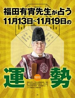 福田有宵先生が占う!今週の運勢/11月13日〜11月19日